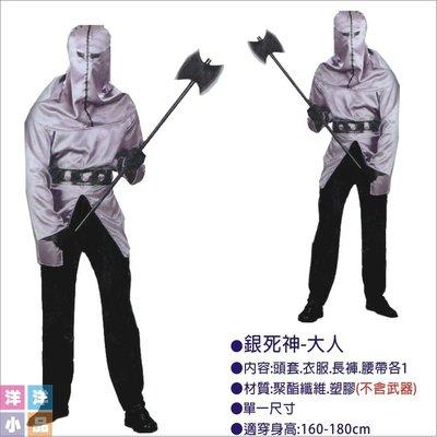 【洋洋小品】【銀死神-大人】萬聖節化妝表演舞會派對造型角色扮演服裝道具