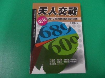 大熊舊書坊-天人交戰:2012台灣總統選民的抉擇 游盈隆 允晨文化-31 有贈送章