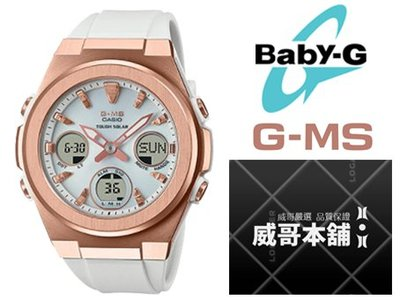【威哥本舖】Casio原廠貨 Baby-G MSG-S600G-7A G-MS系列 太陽能三眼雙顯錶 MSG-S600G