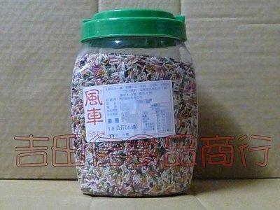 [吉田佳]B172023彩色巧克力米-分裝(200g/包),另售巧克力米,彩色米