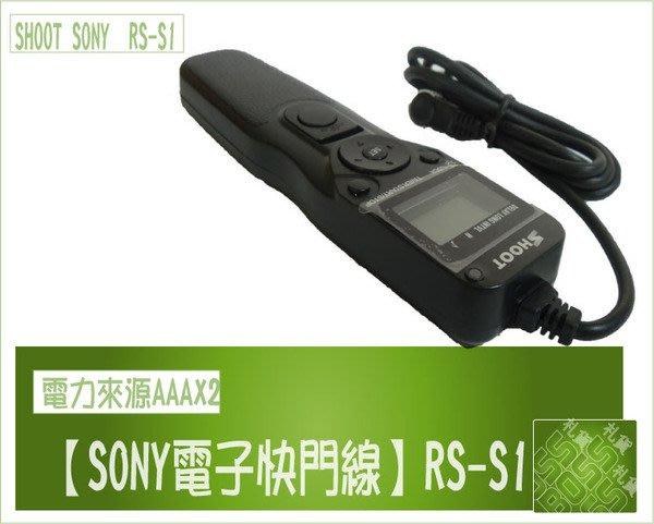 『BOSS』SONY RS-S1 支援定時系統A850 A900 A700 A33 A55 液晶電子快門線