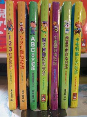 【Michelle小舖】☆ 風車圖書兒童歌謠CD,全部一次出售
