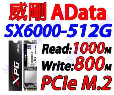 威剛 SSD 512G SX6000 512GB M.2 另有Intel 美光 240G 256G 480G 固態硬碟