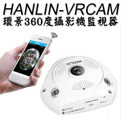 【HANLIN-VRCAM】環景360度攝影機監視器攝影機@大毛生活