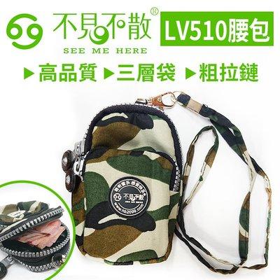 【傻瓜批發】不見不散 LV510腰包 可當戶外戰術腰包 迷你腰包 工作腰包 迷彩耐用不怕髒 運動腰包 板橋現貨