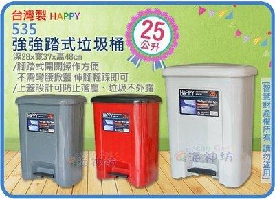 海神坊=台製 HAPPY 535 強強踏式垃圾桶 資源回收桶 掀蓋式收納桶 踏式分類桶 附蓋25L 12入3250元免運 台南市