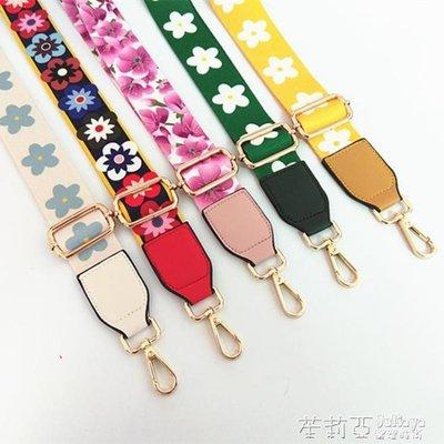 包包帶配件斜跨花朵包帶子可調節彩色替換帶加長背包帶減負寬肩帶  全館限時免運
