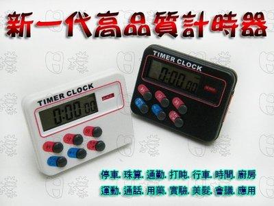 《日樣》新一代 電子計時器 液晶螢幕 倒數計時器 時鐘 鬧鈴 附記憶 12小時/24小時  煮菜 油炸計時 磁鐵/背夾
