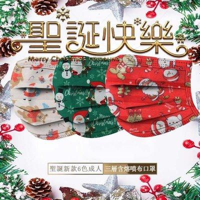 50入現貨聖誕節口罩聖誕老人口罩熔噴布成人口罩*聖誕節口罩角落生物口罩史努比口罩冰雪奇緣口罩鬼滅之刃口罩迷彩口罩蕾絲口罩櫻花口罩*