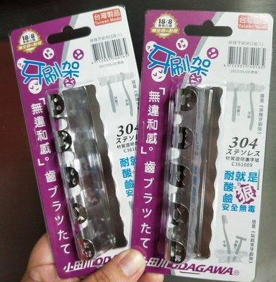 台灣製。304不鏽鋼。排隊牙刷架(1入裝)安全無毒。耐酸鹼。刮鬍刀、牙膏也適用