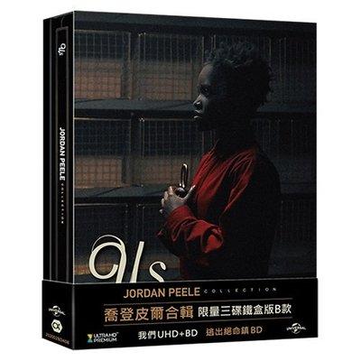 [藍光先生UHD] 我們 + 逃出絕命鎮 : 喬登皮爾合輯限量UHD+BD三碟鐵盒版B款(傳訊正版) 預計11/12發行