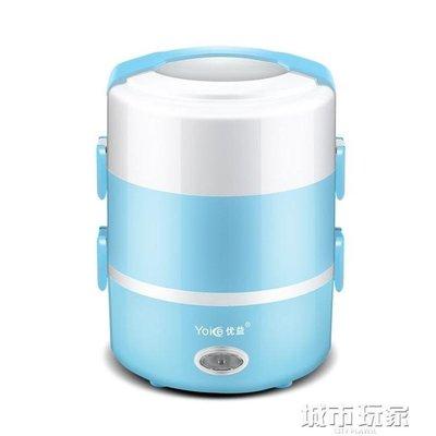 【興達生活】優益電熱飯盒蒸飯鍋三層保溫飯盒可插電加熱飯盒電飯盒煲熱飯家用`5761