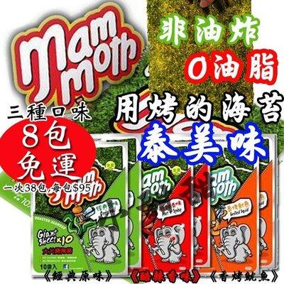 泰國mm象 泰式烤海苔 8包免運 另有泰國芒果乾 泰國芭樂乾 泰國媽媽麵 泰國牛奶片 Max Tea 印尼奶茶