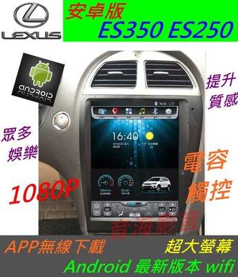 安卓版 lexus es350 es240 觸控螢幕 導航 倒車 汽車音響 音響 數位電視 Android 安卓機 es
