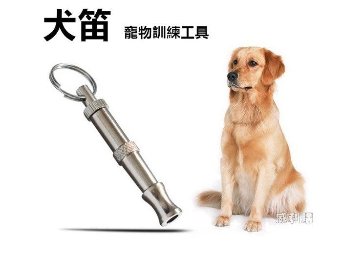 【喬尚拍賣】哨子系列【金屬犬笛】寵物訓練器 馴犬笛 狗笛 哨子 寵物笛 超聲波 訓犬笛