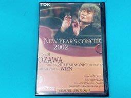 【大謙】《 2002年維也納新年音樂會》-封面紙張為自製 台灣正版二手DVD