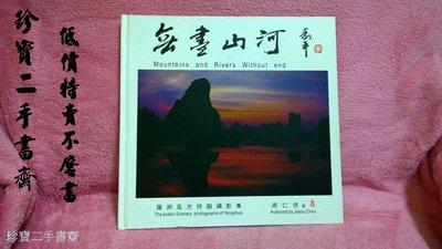 【珍寶二手書齋FB6】無盡山河 陽朔風...
