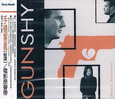 《絕版專賣》手槍害羞 / Gun Shy 電影原聲帶 (側標完整)
