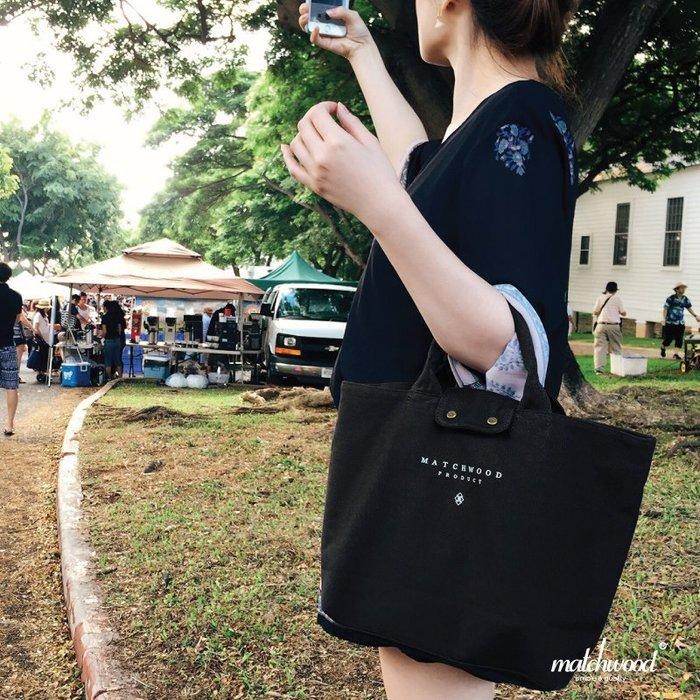 【Matchwood直營】Matchwood Vintage 托特包 手提包 帆布包隨身包收納袋 黑色款 超取免運優惠