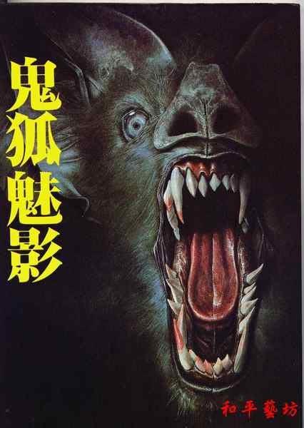 庫存1988年風漬書出清~中國鬼狐傳奇系列-鬼狐魅影特賣39元起標