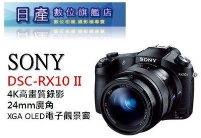 【日產旗艦】現金再優惠 Sony RX10 II RX10M2 RX10II 公司貨【送原廠充電組+相機包8/11止】