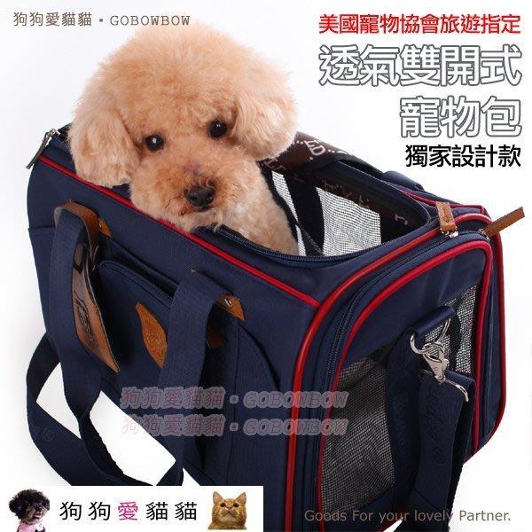 【狗狗愛貓貓小舖】全透氣雙開式寵物包(3~4KG款)_提包寵物包包狗包包外出寵物包寵物袋寵物外出狗背袋狗背包提袋外出包