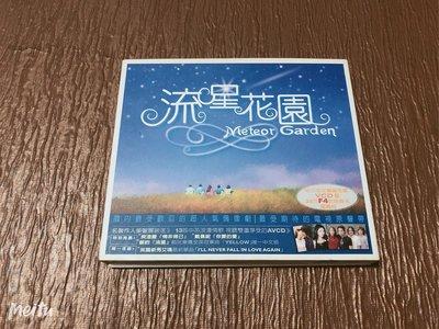 流星花園-電視原聲帶~二手VCD