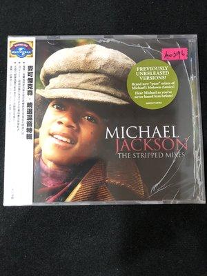 *還有唱片二館*MICHAEL JACLSON/THE STRIPPED  全新  A0296(下標幫結)殼破裂