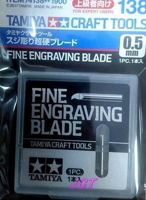 JCT 四驅車(軌道車)--田宮 四驅車零件 Fine Engraving Blade 0.5MM 74138
