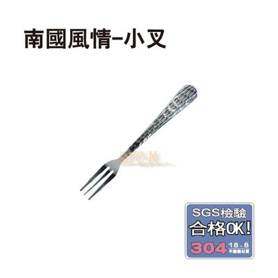 《Life M》【304不銹鋼】 日式餐具~南國風情小叉~台灣製造 / SGS檢驗合格