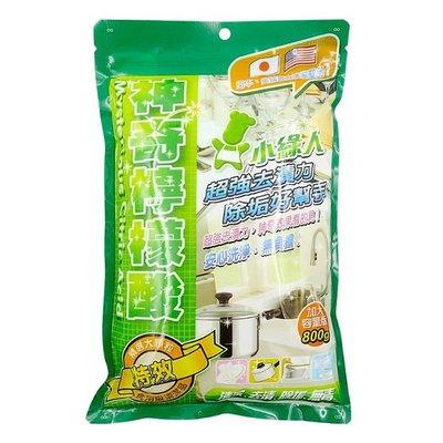 【亮亮生活】ღ 小綠人 神奇檸檬酸 800g/袋 ღ清潔、去漬、除垢