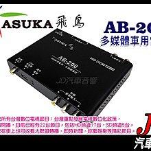 【JD 新北 桃園】ASUKA 飛鳥 AB-200 多媒體車用電視 在車上播放您最愛的電影、音樂。高收訊靈敏度 台灣製造