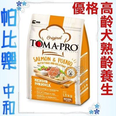 ◇帕比樂◇優格狗飼料-老犬鮭魚+馬鈴薯添加藜麥(高齡養生)小包1.5kg,狗飼料