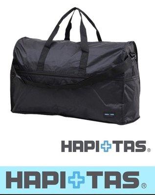 HAPI+TAS 日本 高密度厚實尼龍可收納旅行袋 素面黑