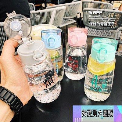 塑料杯透明個性學生水杯塑料耐摔兒童水壺暖手簡約隨手杯防漏隨行杯便攜【我愛買大團購】