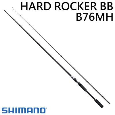 【新竹民揚】SHIMANO HARD ROCKER BB  B76MH 槍柄 海水路亞竿
