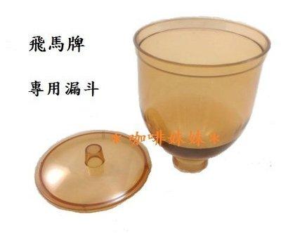 *咖啡妹妹*飛馬牌 咖啡磨豆機 600N 專用漏斗 豆槽