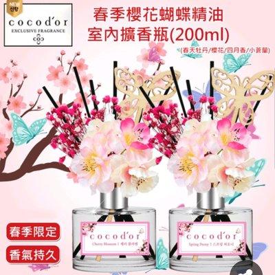 cocodor春季蝴蝶櫻花擴香瓶200ml