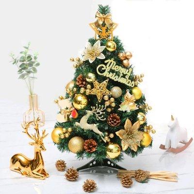 紅麗 60cm迷你小聖誕樹套餐桌面擺件加密1.5米聖誕樹節裝飾品布置WD 檸檬衣捨
