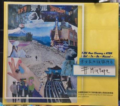 合友唱片 朱文長與頭號陣容《#Mixtape》CD