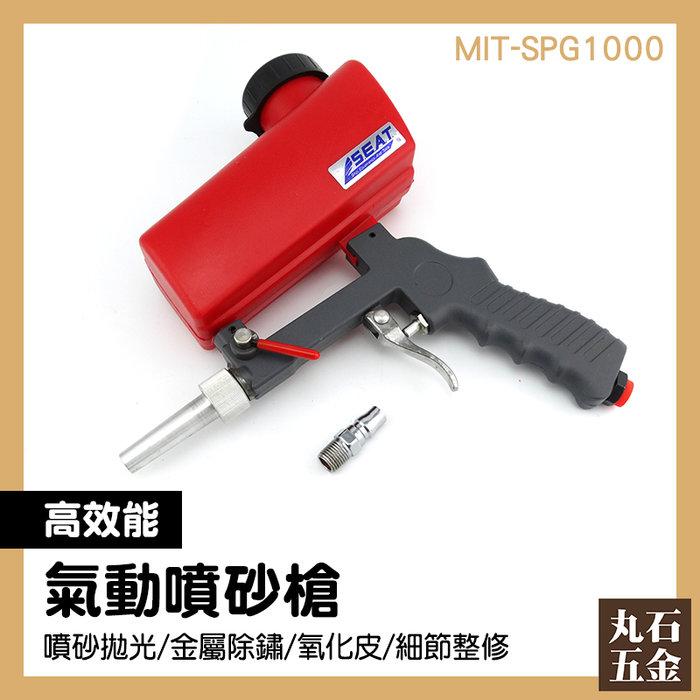 【丸石五金】氣動噴砂槍 MIT-SPG1000 噴砂機 哪裡買 輪框噴砂 汽機車工具 噴砂機配件