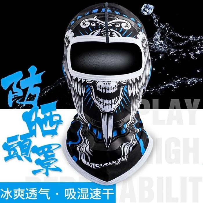 臉基尼 冰絲頭套男款騎行夏季防曬女釣魚摩托車戶外運動護全臉面罩臉基尼