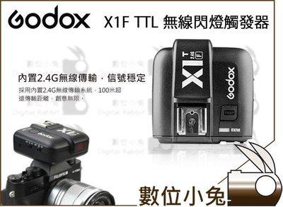 數位小兔【GODOX 神牛 X1F TTL 發射器】X1 Fujifilm 富士 X1TX-F 無線 閃燈 引閃器 高速