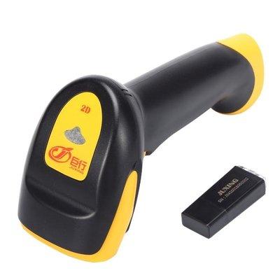 無線二維碼掃描槍手機微信超市收銀快遞掃碼槍掃描器倉庫 KB3453