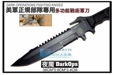 多功能戰術軍刀-夜魔 DarkOps 911紀念款 多種特殊功能美軍正規部隊採用 可當開山刀