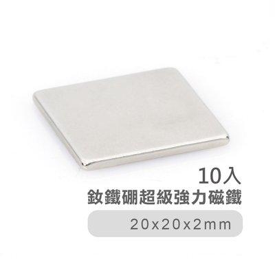 釹鐵硼超級強力磁鐵20*20*2mm(...