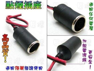 《日樣》點煙器(母)裸線延長線座、點菸器插座線、車充頭母座線、隱藏插座線