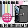 [190 免運費] 蘋果 iPhone 11 Pro MAX 四角...
