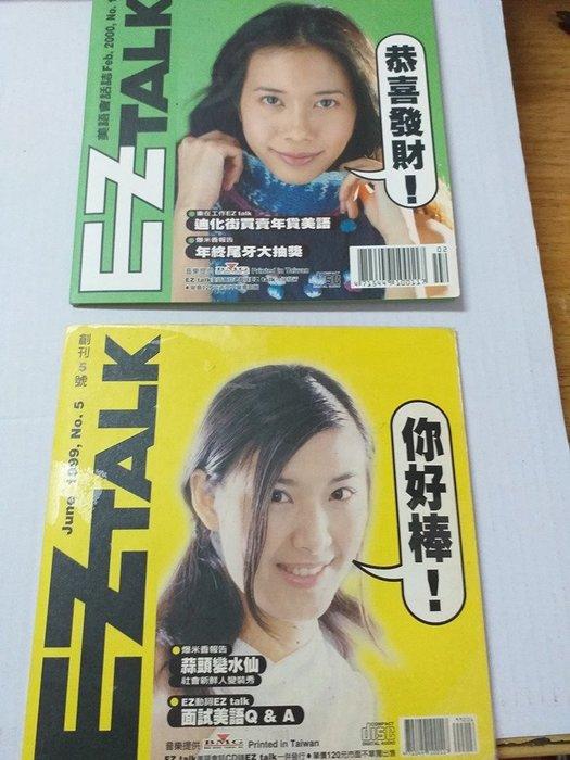 美語雜誌EZ TALK紙盒版教學專輯CD 封面莫文蔚 蘇慧倫 戴佩妮 徐懷鈺 分售個390$頗新