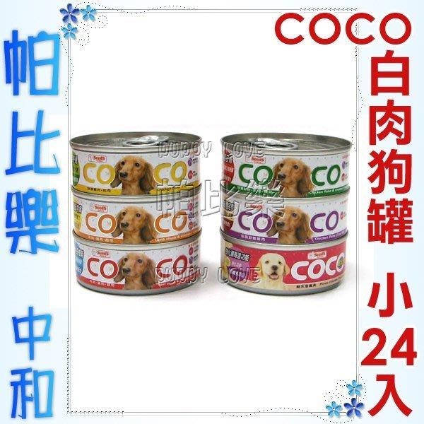 ◇◇帕比樂◇◇聖萊西COCO 愛犬機能餐罐 小罐80g【一箱24罐】